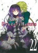 Pandora Hearts(22)