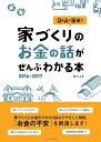 家づくりのお金の話がぜんぶわかる本(2016-2017) Q&Aで簡単! [ 田方みき ]
