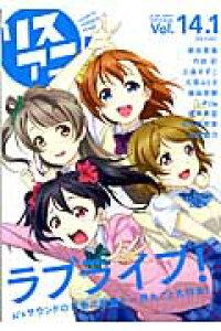 リスアニ!(vol.14.1) 「ラブライブ!」音楽大全 (M-ON! ANNEX)