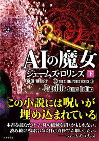 AIの魔女 (下) (竹書房文庫 シグマフォース 13) [ ジェームズ・ロリンズ ]