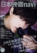 日本映画navi(vol.81)