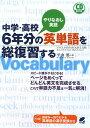 中学・高校6年分の英単語を総復習する やりなおし英語 (CD book) [ 平山篤 ]