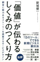 【バーゲン本】価値が伝わるしくみのつくり方
