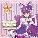 キラキラ☆プリキュアアラモード sweet etude 4 キュアマカロン CAT MEETS SWEETS [ (アニメーション) ]