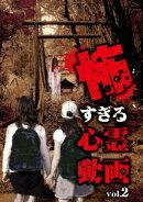 怖すぎる心霊動画 Vol.2