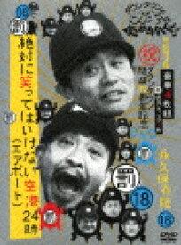 ダウンタウンのガキの使いやあらへんで!!(祝)ダウンタウン結成30周年記念DVD 永久保存版(18)(罰)絶対に笑ってはいけない空港(エアポート)24時 [ ダウンタウン ]