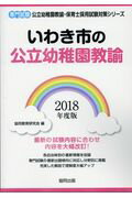 いわき市の公立幼稚園教諭(2018年度版)