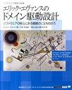 エリック・エヴァンスのドメイン駆動設計 ソフトウェア開発の実践 (IT architects' archive) [ エリック・エヴァンス ]