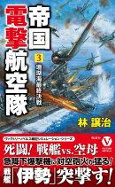 帝国電撃航空隊[3]珊瑚海最終決戦