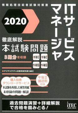 ITサービスマネージャ徹底解説本試験問題(2020)