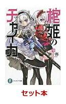 棺姫のチャイカ 1-12全巻セット