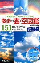 散歩の雲・空図鑑