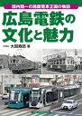 広島電鉄の文化と魅力 [ 大賀寿郎 ]