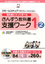 さんすう教科書支援ワーク(1-2) スモールステップで学びたい子のための (CD-ROMからすぐ使える喜楽研の支援教育シ…