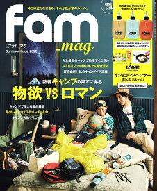 fam_mag Summer Issue2020 (三才ムック)