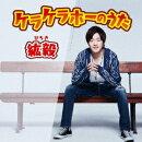 ケラケラホーのうた (CD+DVD)