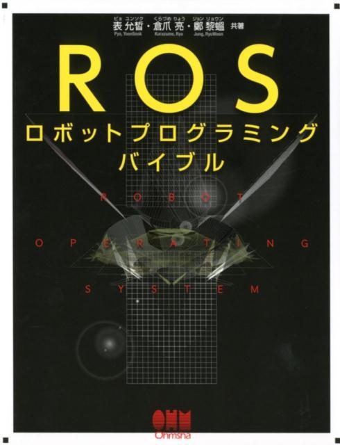 ROSロボットプログラミングバイブル [ 表允晰 ]