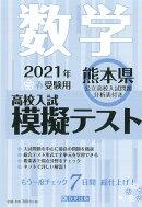 熊本県高校入試模擬テスト数学(2021年春受験用)