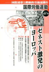 国際労働運動(vol.10(2016.7))
