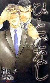 ひとでなし (Shy novels) [ 椎崎夕 ]