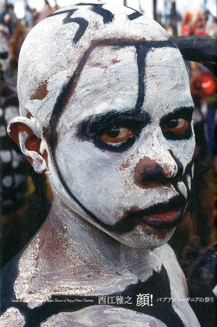 顔! パプアニューギニアの祭り [ 西江雅之 ]