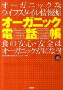 オーガニック電話帳最新改訂版・第6