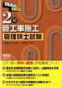 これだけマスター2級管工事施工管理技士試験 (License books) [ 山田信亮 ]