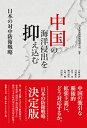 中国の海洋侵出を抑え込む──日本の対中防衛戦略 [ 日本安全保障戦略研究所 ]
