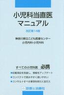 小児科当直医マニュアル改訂第14版