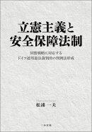 【謝恩価格本】立憲主義と安全保障法制