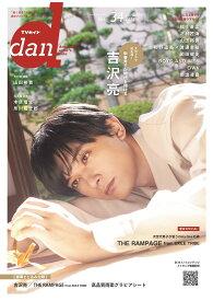 "TVガイドdan(Vol.34) ""動く男子""が見られる!最旬グラビア&ムービーマガ 吉沢亮 (TOKYO NEWS MOOK)"