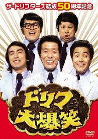 ザ・ドリフターズ結成50周年記念 ドリフ大爆笑 DVD-BOX [ ザ・ドリフターズ ]