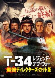 T-34 レジェンド・オブ・ウォー 最強ディレクターズ・カット版 [ アレクサンドル・ペトロフ ]