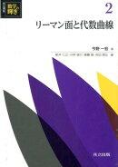 共立講座数学の輝き(2)
