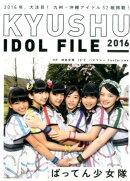 KYUSHU IDOL FILE(2016)