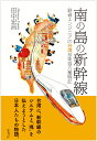 南の島の新幹線 鉄道エンジニアの台湾技術協力奮戦記 [ 田中 宏昌 ]