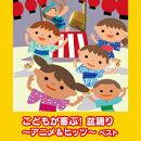 こどもが喜ぶ!盆踊り〜アニメ&ヒッツ〜 ベスト