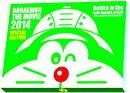 映画ドラえもん 新・のび太の大魔境〜ペコと5人の探検隊〜 スペシャル版【Blu-ray】