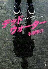 デッドウォーター (角川文庫) [ 永瀬 隼介 ]