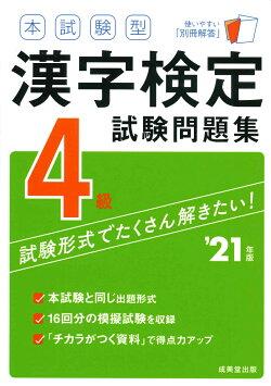 本試験型 漢字検定4級試験問題集 '21年版