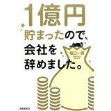 一億円貯まったので、会社を辞めました。