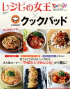 レシピの女王×クックパッド The10分レシピ 大人気コーナー「THEシンプルレシピ」が1冊に! (e-MOOK)