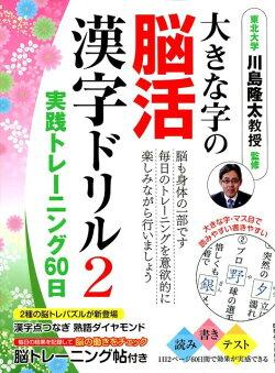 大きな字の脳活漢字ドリル(2)