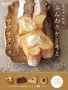 オイルで作るふんわりケーキとサクサククッキー (ORANGE PAGE BOOKS) [ 吉川文子 ]