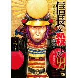 信長を殺した男(7) (ヤングチャンピオンコミックス)