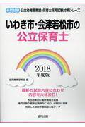 いわき市・会津若松市の公立保育士(2018年度版)