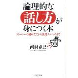 論理的な話し方が身につく本 (PHP文庫)