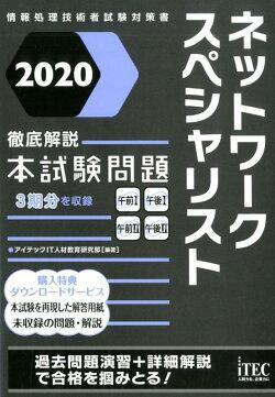 ネットワークスペシャリスト徹底解説本試験問題(2020)