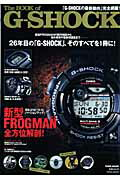 The book of G-Shock