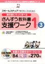 さんすう教科書支援ワーク(1-3) スモールステップで学びたい子のための (CD-ROMからすぐ使える喜楽研の支援教育シ…
